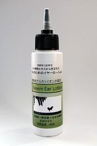 ear_lotion_01_mini